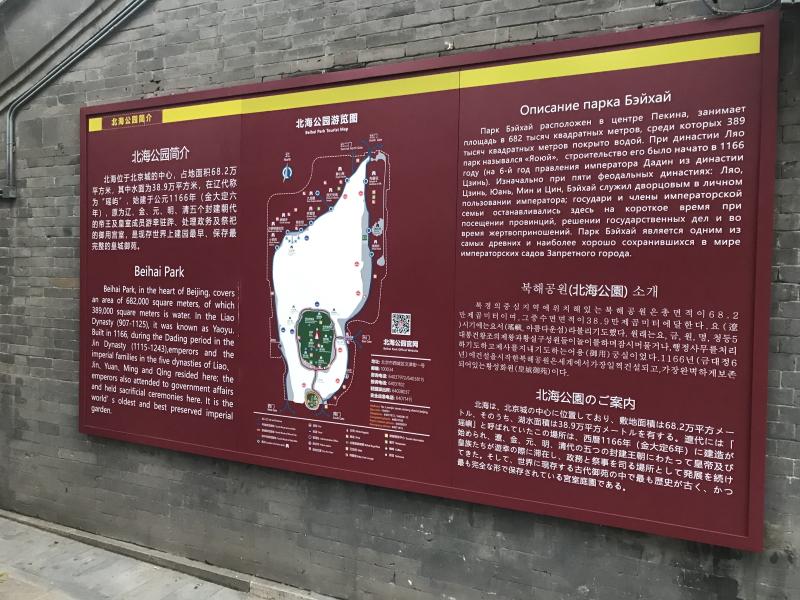 plattegrond van het Beihai park beijing